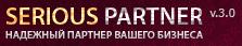 Партнерская программа Serious Partner платники, смс