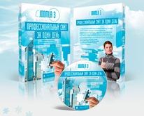 joomla-sajt-za-odin-den-videokurs