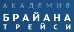 partnerskaya-programma-akademii-brajana-trejsi