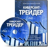 Киберсант-Трейдер Среднесрочная торговля