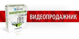 kurs_videoprodajnik