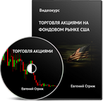 Торговля акциями на фондовом рынке США