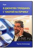 v_dzhunglyakh_treydinga_s_okhotoy_na_gerchika