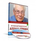 Лечебный видеосеанс от Аллана Чумака