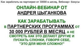 КАК ЗАРАБАТЫВАТЬ ОТ 30 000 РУБЛЕЙ В МЕСЯЦ НА ПАРТНЕРСКИХ ПРОГРАММАХ._измен.размер