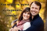 Как вернуть мужа и сохранить семью