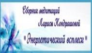 Сборник медитаций Ларисы Кондрашовой Энергетический всплеск
