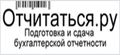 Партнерская программа бухгалтерского сервиса otchitatsya.ru