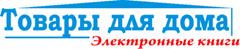 """Партнёрка """"Электронные книги интернет-магазина Товары для дома"""""""