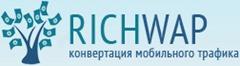 Партнёрская программа RichWap (конвертация мобильного трафика)