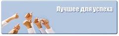 Партнерская программа «Супер Настрой. Лучшее для успеха» от Марты Николаевой-Гариной