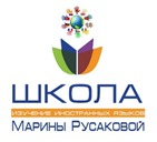 Партнерская программа школы изучения иностранных языков Марины Русаковой