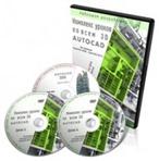 Комплекс уроков по всем 3D AutoCAD