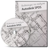 Autodesk SPDS