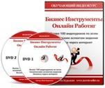 Бизнес инструменты онлайн роботяг DVD
