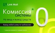 Партнёрка LinkWall