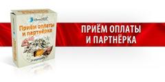 kurs_priem_oplaty i partnerka