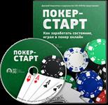 poker_start_video_kurs.jpg
