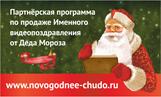 Новогоднее чудо. Именное видеопоздравление от Деда Мороза