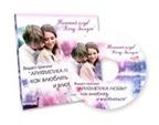 Партнёрская программа инфопродукта  «Арифметика любви. Как влюблять и влюбляться»