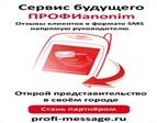 Партнерская программа ПРОФИanonim (сервис сбора отзывов и опросов)
