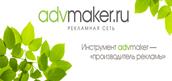 """Партнёрская программа рекламной сети """"Advmaker"""""""