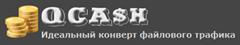 """Партнёрская программа """"QCash (конвертация файлового трафика)"""""""