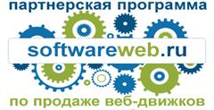 Партнерская программа от сервиса «SoftwareWeb.ru - партнерская программа по продаже веб-движков»