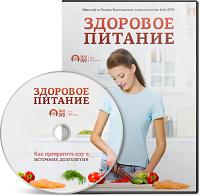 Партнерская программа от сервиса «Здоровое питание»