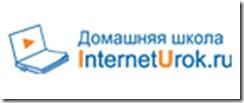 Партнёрская программа InternetUrok